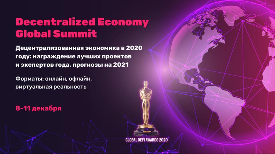 Decentralized Economy Global Summit 2020
